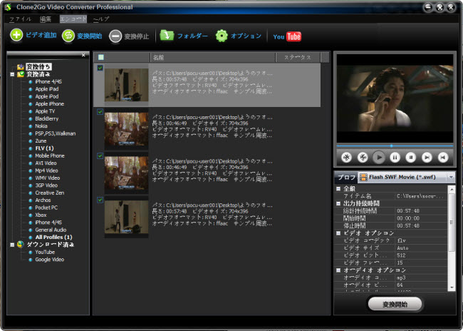 ビデオ変換、AVI, MKV, FLV, WMV変換